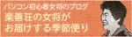 091020_楽善荘