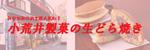 091212_小荒井製菓_150