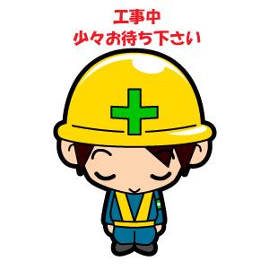 091212_工事中